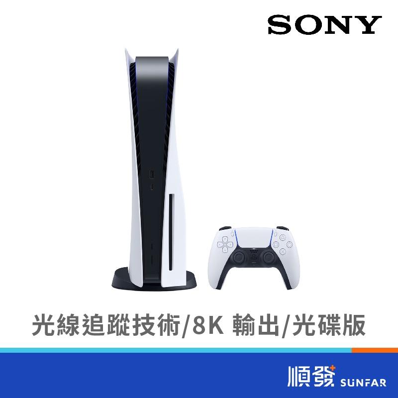 SONY 索尼 PlayStation 5 PS5主機 光碟版 遊戲周邊同捆組 現貨 超高速SSD 光線追蹤 8K 輸出
