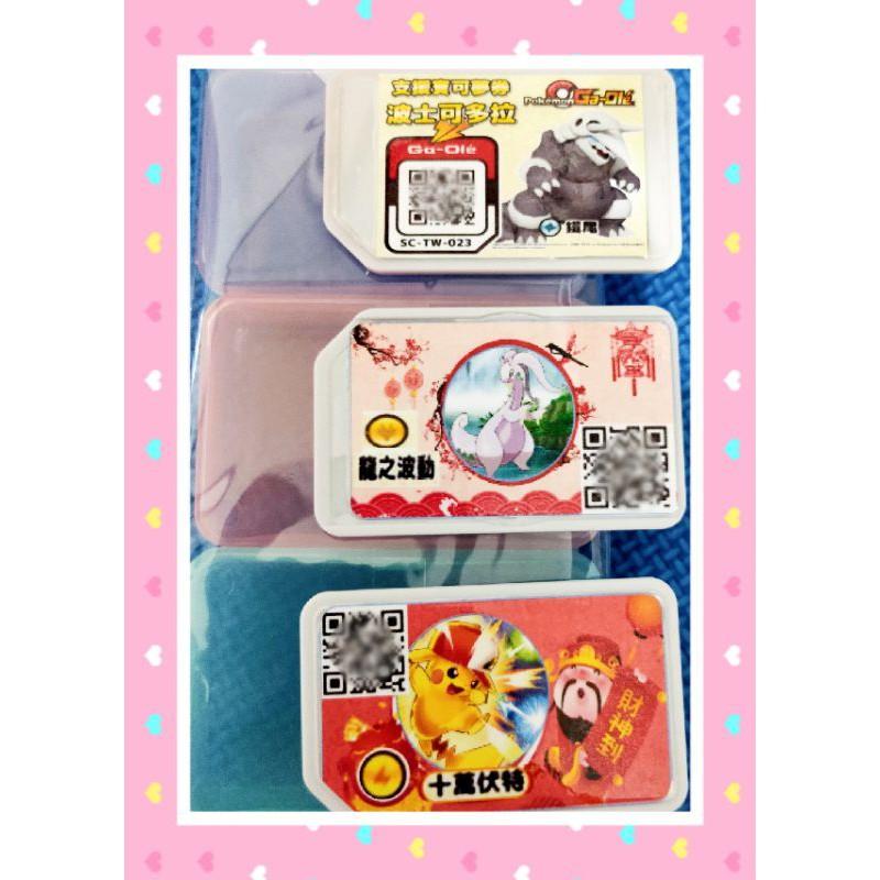 寶可夢gaole支援卷新春賀歲財神版三款+卡盒三入只要175