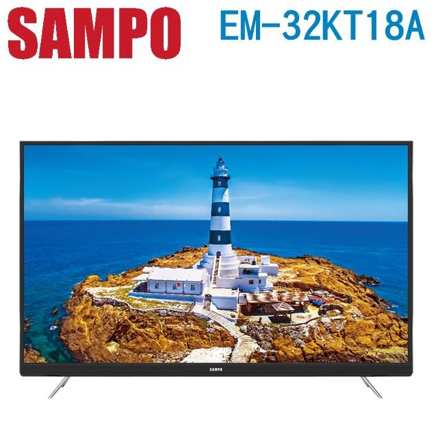 SAMPO聲寶 32吋新轟天雷 LED液晶顯示器EM-32KT18A
