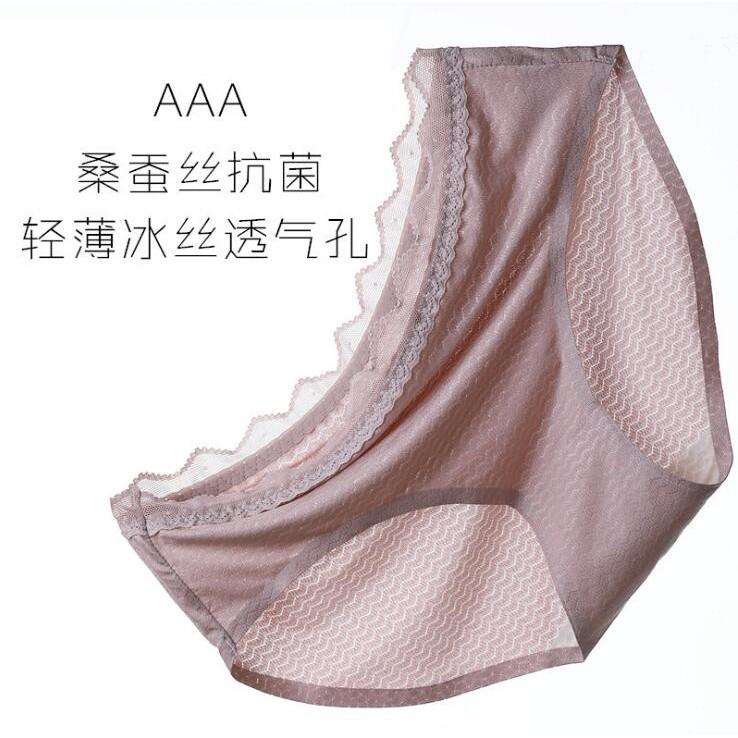 冰絲無痕內褲女 舒適中腰桑蠶絲抗菌純棉襠透氣薄款蕾絲三角褲