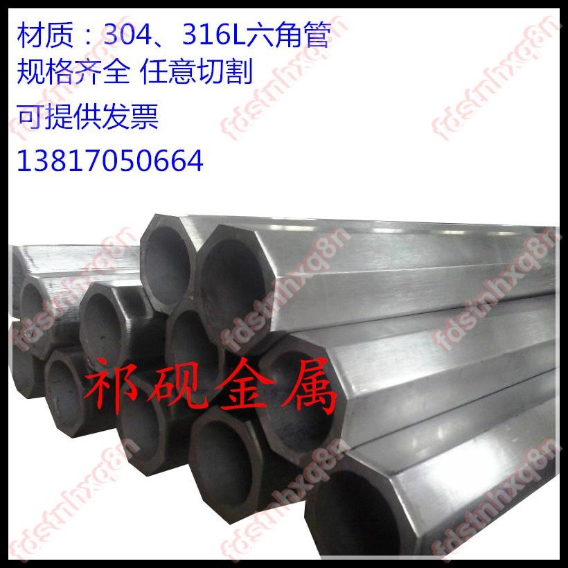 【客製化】304 不銹鋼六角管 空心六角棒 六角不銹鋼管 空心六角鋼 不銹鋼管