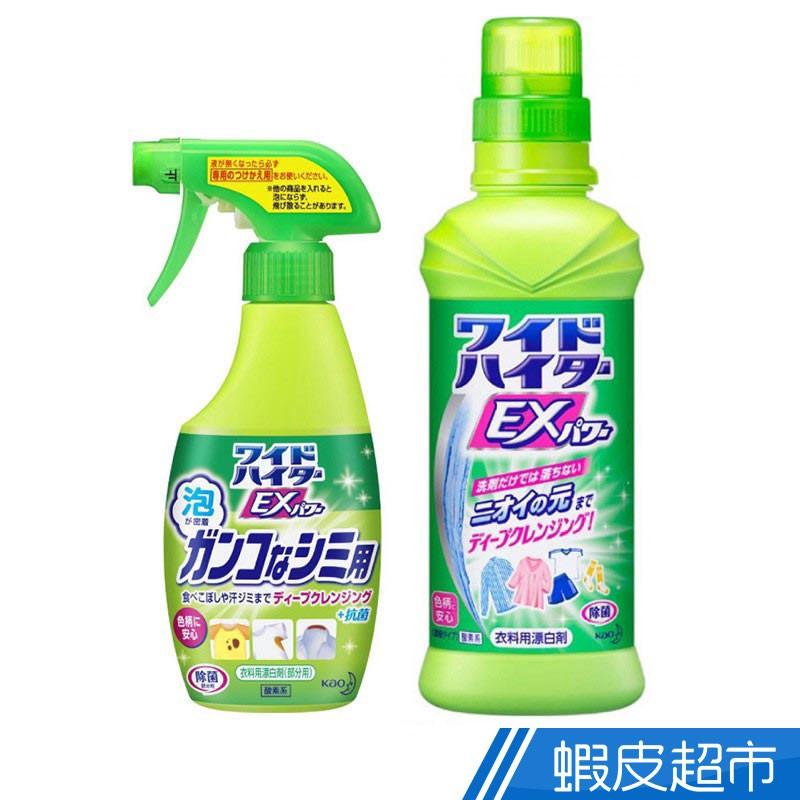 花王 KAO日本 彩色衣物EX 漂白劑 漂白水 漂白噴霧 600ml / 300ml 現貨 蝦皮直送