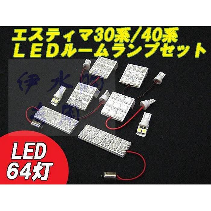50系ESTIMA/PREVIA室內閱讀燈ACR50房燈車頂燈