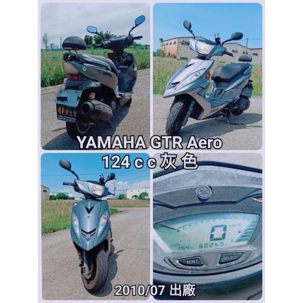 [自售] 二手機車 YAMAHA GTR Aero 山葉