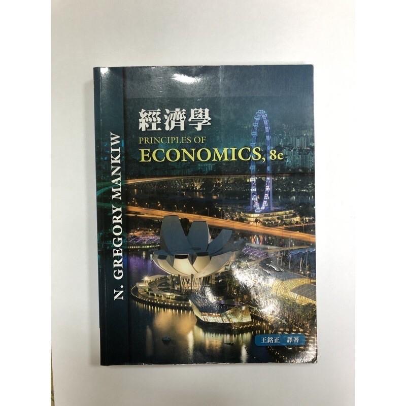 經濟學 Principles of economics,8e 東華出版
