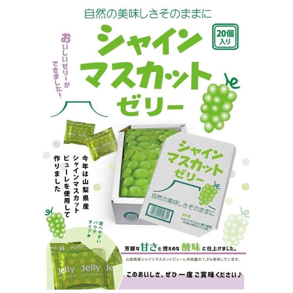預購~日本 AS 麝香葡萄 果凍 20入/盒