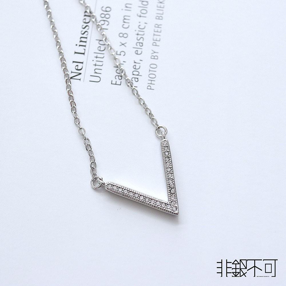 【非銀不可】鑽V字 項鍊- 時尚精品系列