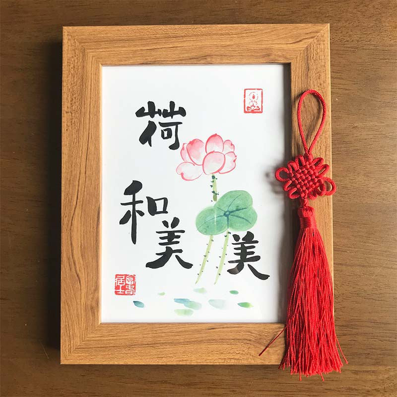 【hed】文藝創意擺臺新中式和和美美字畫相框純手繪小眾事事如意掛畫裝裱