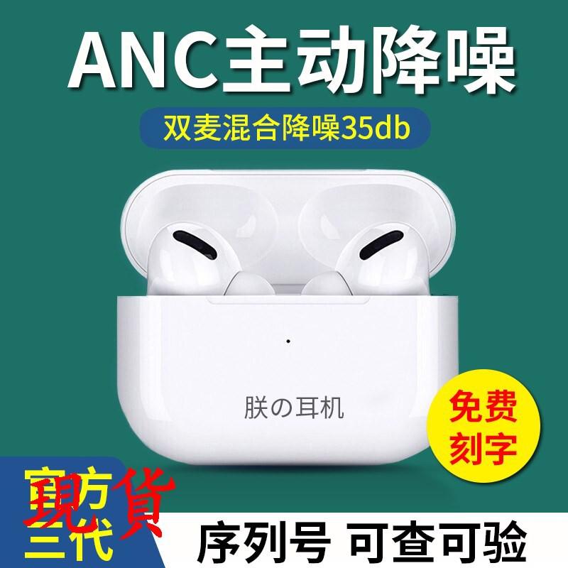 放心購➠➠無線藍牙耳機雙耳入耳式降噪無延遲適用于蘋果airpods華為pro3代華強北三代iPhone11安卓Max通用
