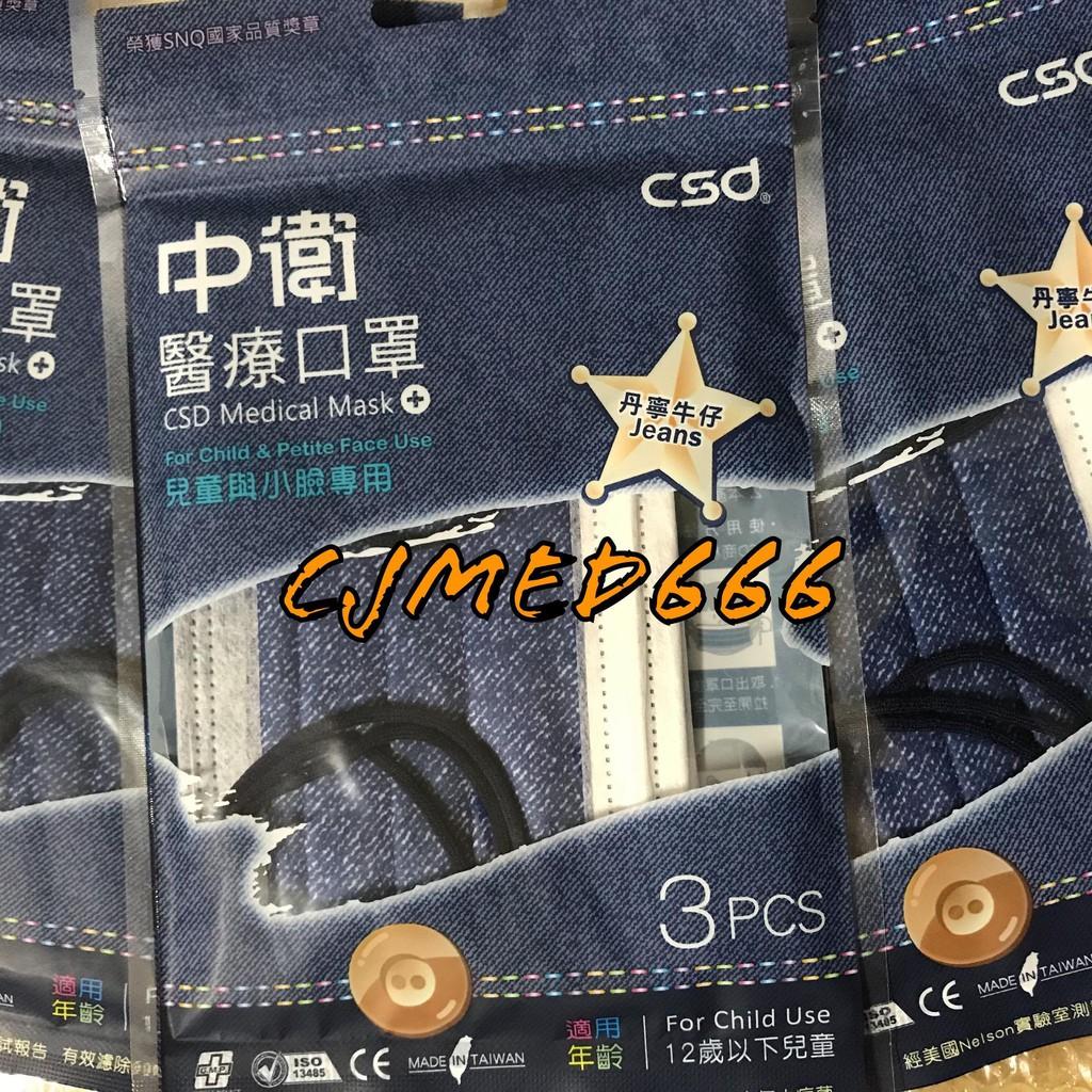 醫療級 台灣國際生醫 上好生醫 盒裝50入 中衛 兒童牛仔 兒童酷黑 袋裝3入 親子 超值組合 兒童口罩 小臉 全新