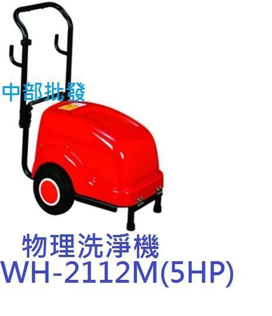 免運 物理牌 WH-2112M 5HP 單相 高壓洗車機 洗淨機 清洗機 洗車機 物理洗車機 高壓洗淨機