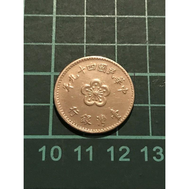 中華民國49年1元硬幣