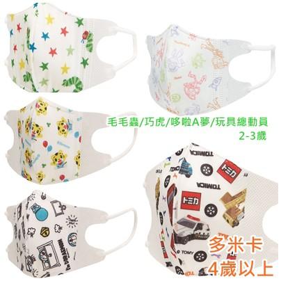 [現貨] 日本SKATER 嬰幼童用立體口罩(非醫療型) 卡通圖案 巧虎 毛毛蟲 嚕嚕米 玩具總動員 多米卡小車車
