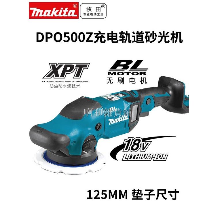 💖💖現貨促銷 💖💖牧田充電式軌道砂光機拋光機打磨18V無刷鋰電DPO500Z砂磨DPO600