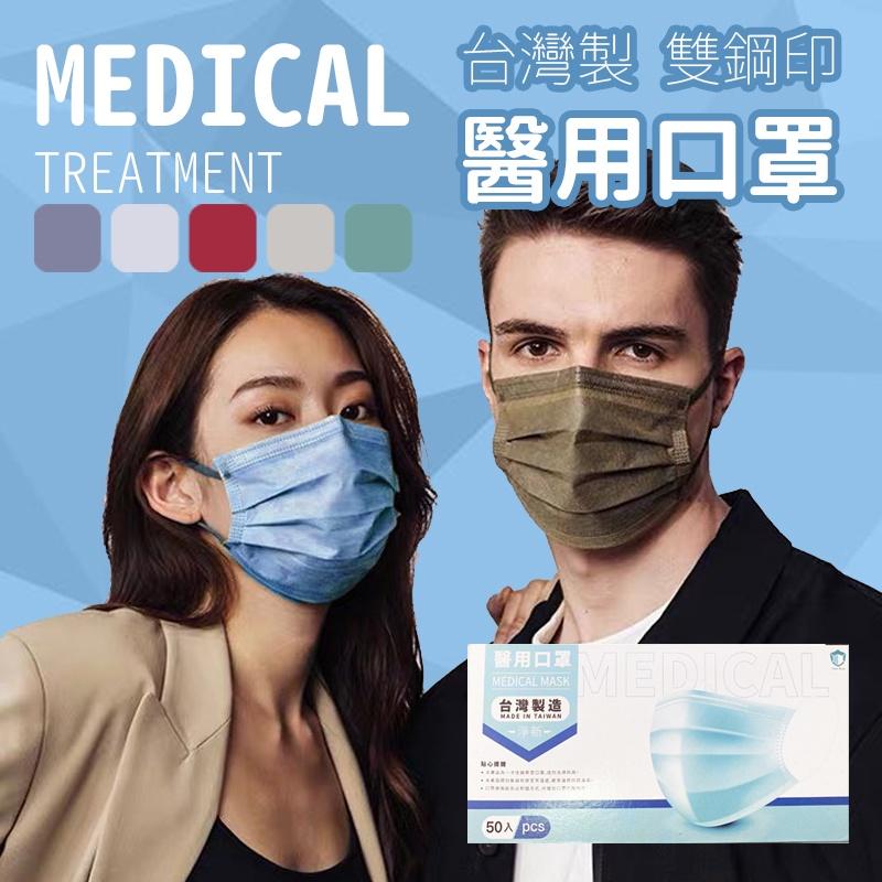 【淨新授權】 台灣出貨 雙鋼印醫用口罩 口罩 醫療口罩 醫用口罩 成人口罩 平面口罩熔噴布 三層不織布加厚 多色可選