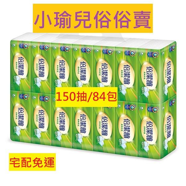 🐬小瑜兒俗俗賣🐬倍潔雅柔軟舒適抽取式衛生紙150抽(56包/60包/84包)