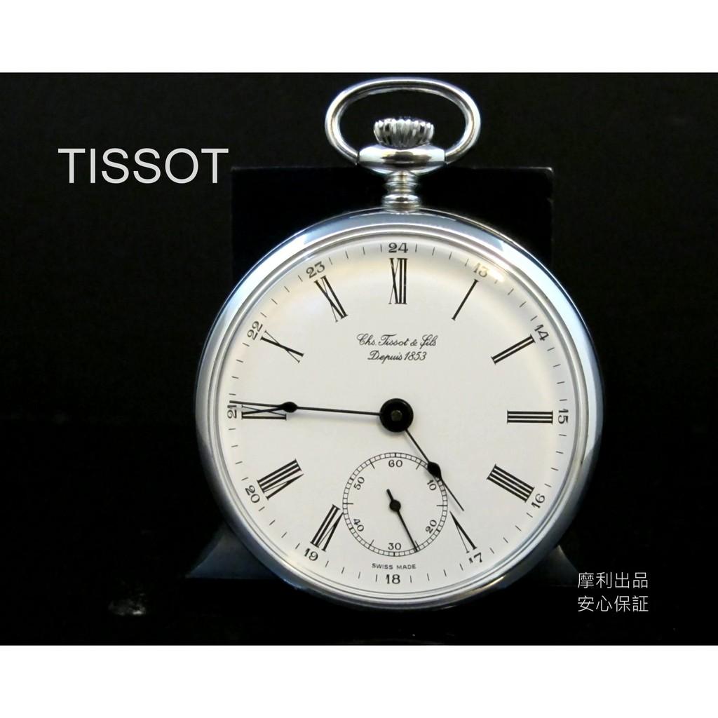 【摩利精品】TISSOT天梭手上鍊懷錶 *真品* 低價特賣中