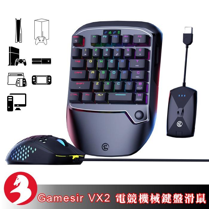 小雞Gamesir VX2 AimSwitch電競機械鍵盤滑鼠PS5/PS4/SWITCH/Xbox SX/PC