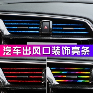 本田FIT-3雅閣 HONDA CRV5 CRV CR-V汽車出風口裝飾條車內空調裝飾電鍍亮條通用個性夾條改裝車內飾品