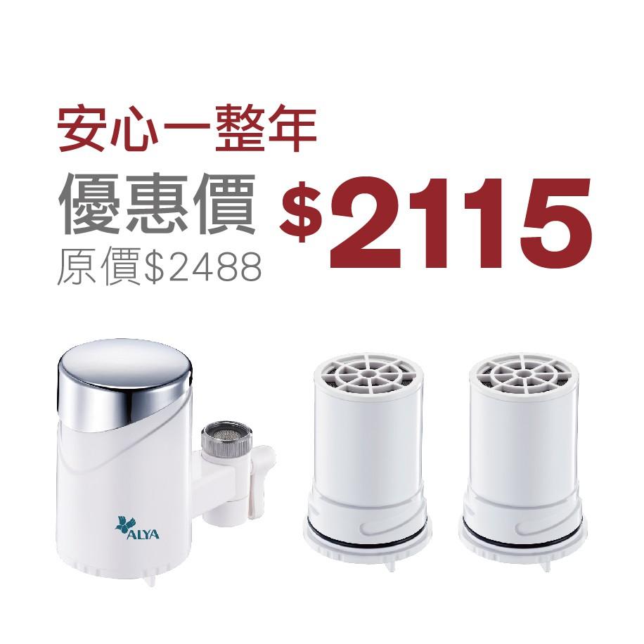 ALYA歐漾 龍頭式淨水器(含2個濾芯) 全新公司現貨 除菌 可生飲 除氯 台灣製造(FF-5600) EAGO