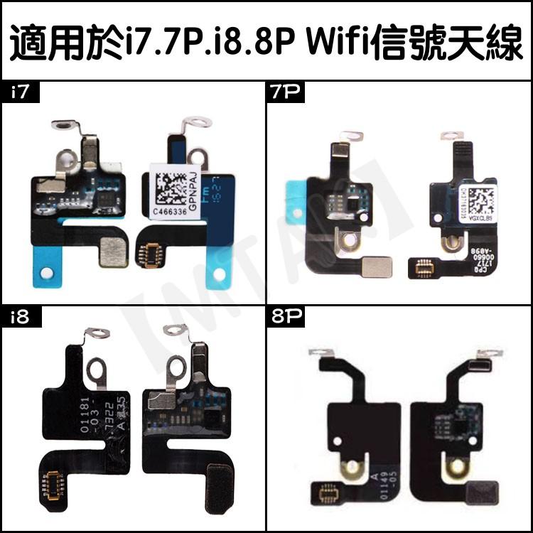 【MTAK】iPhone7 7Plus iPhone8 Plus WIFI信號 主機板連接線 維修 批發 零件