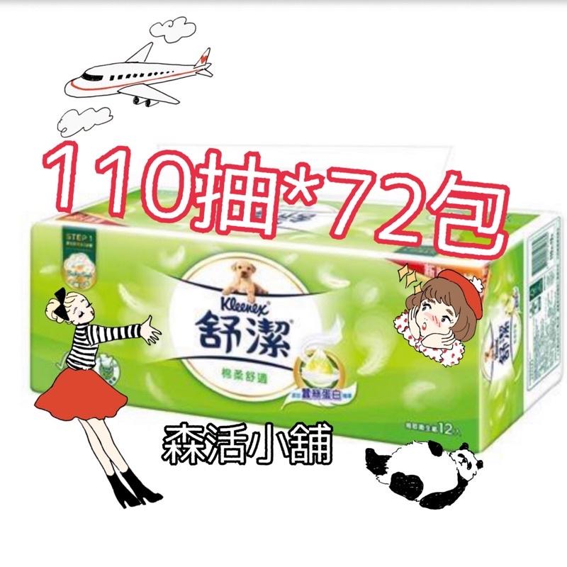 森活小舖現貨促銷🎉舒潔-棉柔舒適抽取衛生紙(110抽*72包/箱)(100抽*60包/箱)