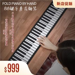 🎹手卷鋼琴🎹88鍵專業MIDI軟鍵盤手卷式電子琴電鋼琴 可折疊加厚款成人兒童初學鋼琴專業隨身便攜家用戶外
