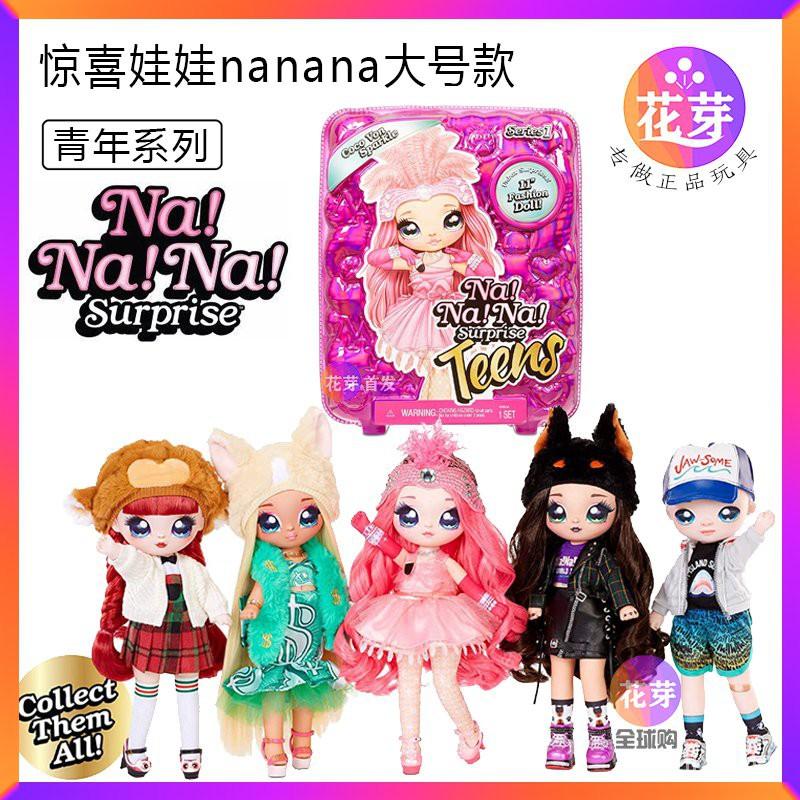 【現貨】娜娜娜驚喜娃娃nanana布偶大號11寸青少年系列teens火烈鳥玩具