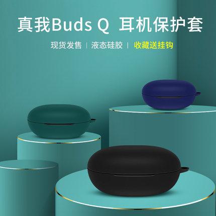 現貨】realme Buds Q耳機保護套realme buds q保護殼 全包防摔 液態硅膠軟殼 耳機套