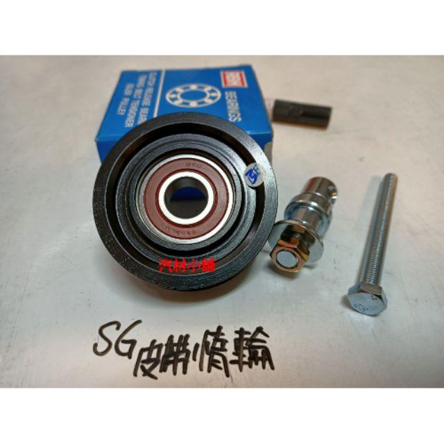 汽材小舖 日本軸承 SPACE GEAR2.4 FREECA DELICA 皮帶惰輪 冷氣皮帶盤