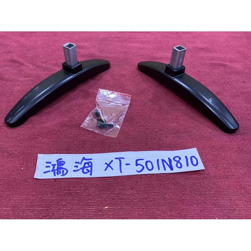鴻海 XT-50IN810 腳架 腳座 底座 附螺絲 電視腳架 電視腳座 電視底座 拆機良品