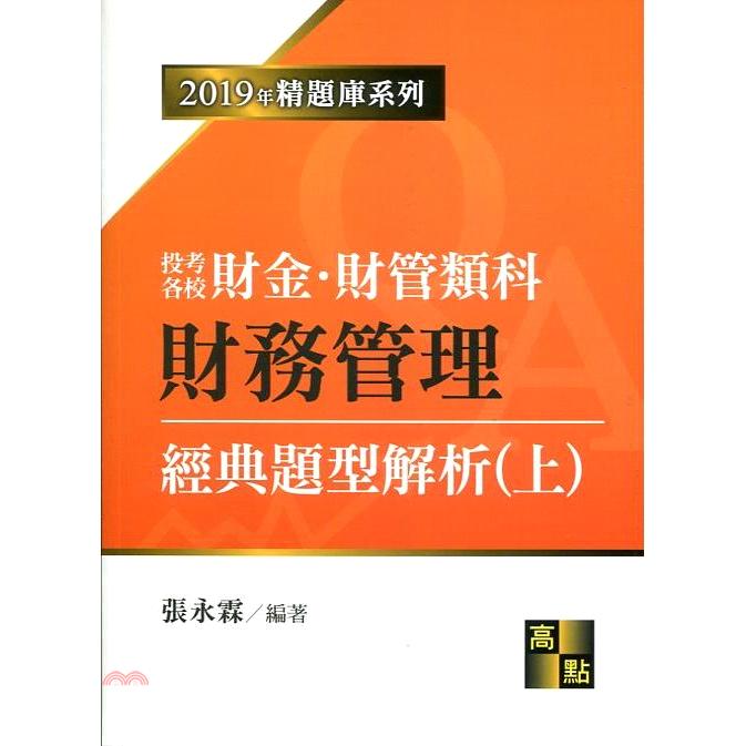 《高點文化》財金所‧財管所財務管理經典題型解析(上)[9折]