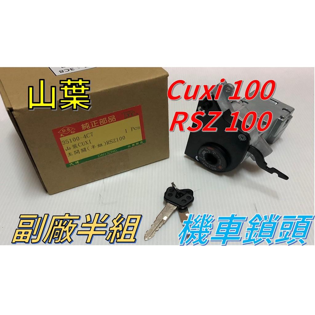 【山葉】[Cuxi-100/RSZ-100] 半組  台灣精工 機車鎖頭