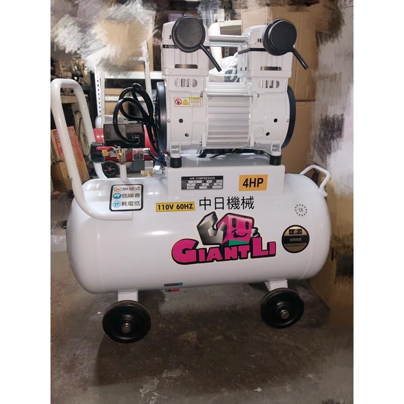 無油 OF-1500-50L☆中日機械☆ 空壓機 4HP 50L 靜音無油式空壓機