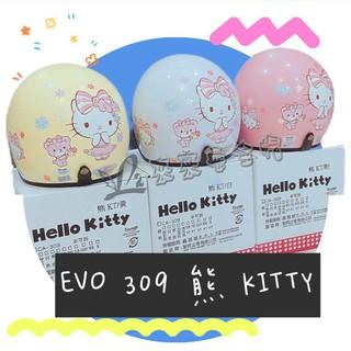 [L2來來]☆-EVO 智同 CA-309 小帽體 熊KTTY正版授權 黃/ 粉/  白3/ 4復古騎士帽 卡通安全帽 送鏡片 高雄市