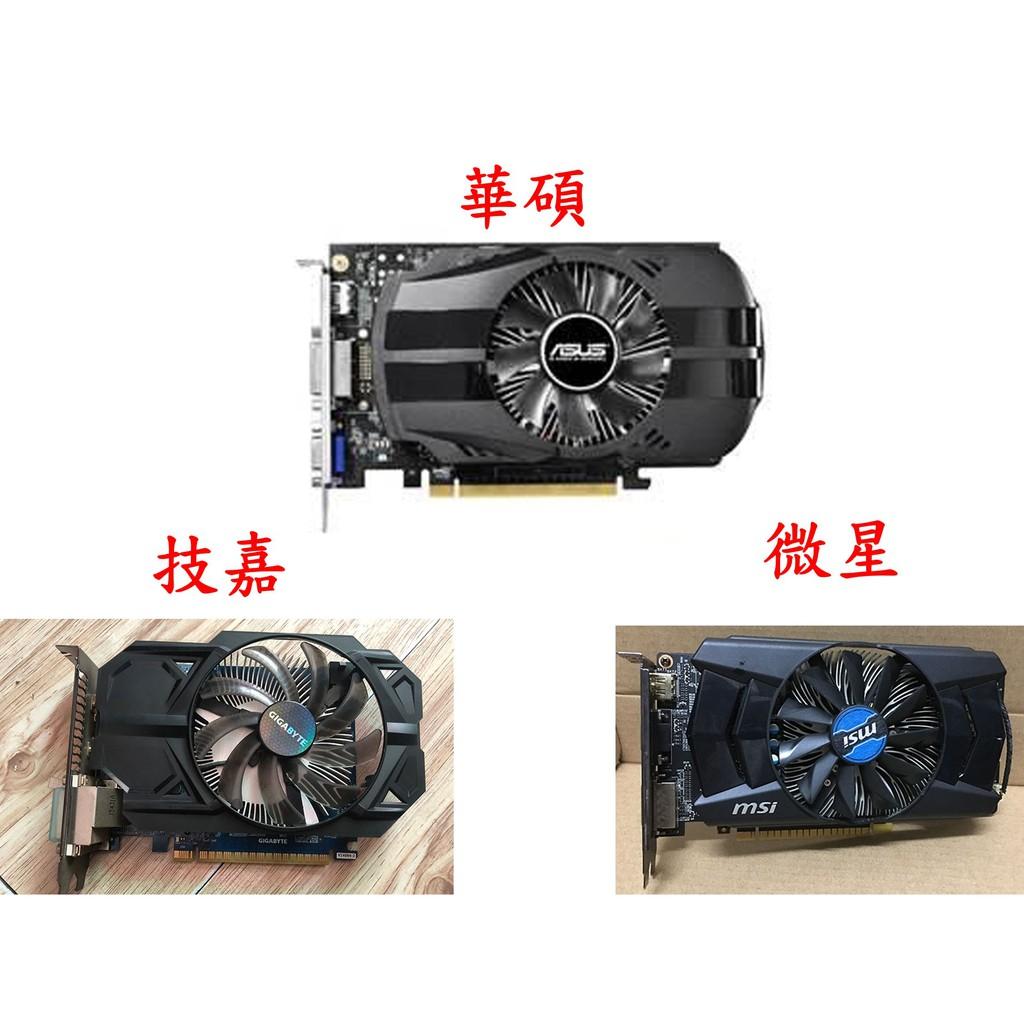 華碩 技嘉 微星ASUS RX580 8G GTX750Ti DDR5 GTX750 GTX650 2G紅龍 保固顯示卡