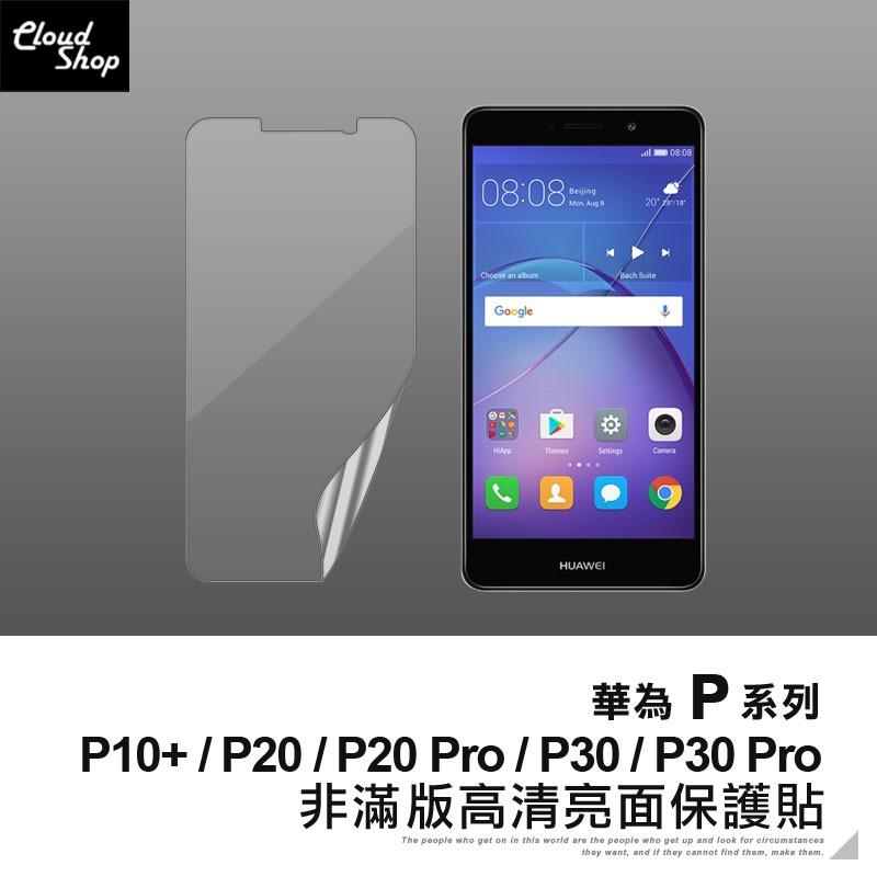 HUAWEI華為 P系列 非滿版高清亮面保護貼 適用P10 Plus P20 P30 Pro 保護膜 螢幕貼
