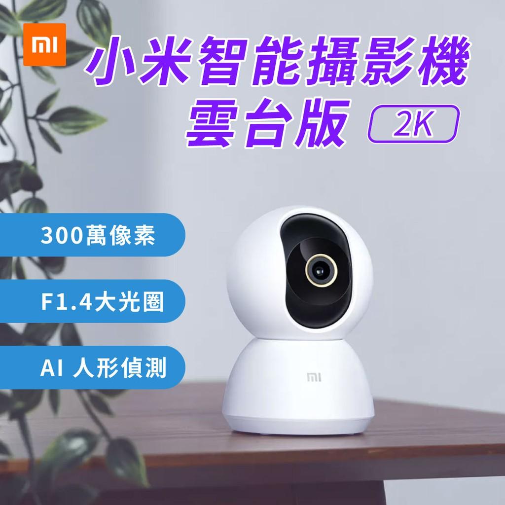 小米 智能攝影機 雲台版 2K 小米攝影機 雲台攝影機 智能攝影機 無線網路攝影機