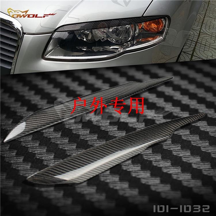 KWTX·奧迪 A4 B7 改裝 真碳纖維 燈眉 大燈眉貼裝飾件 專用 壹對裝現貨户外专用CYUQW