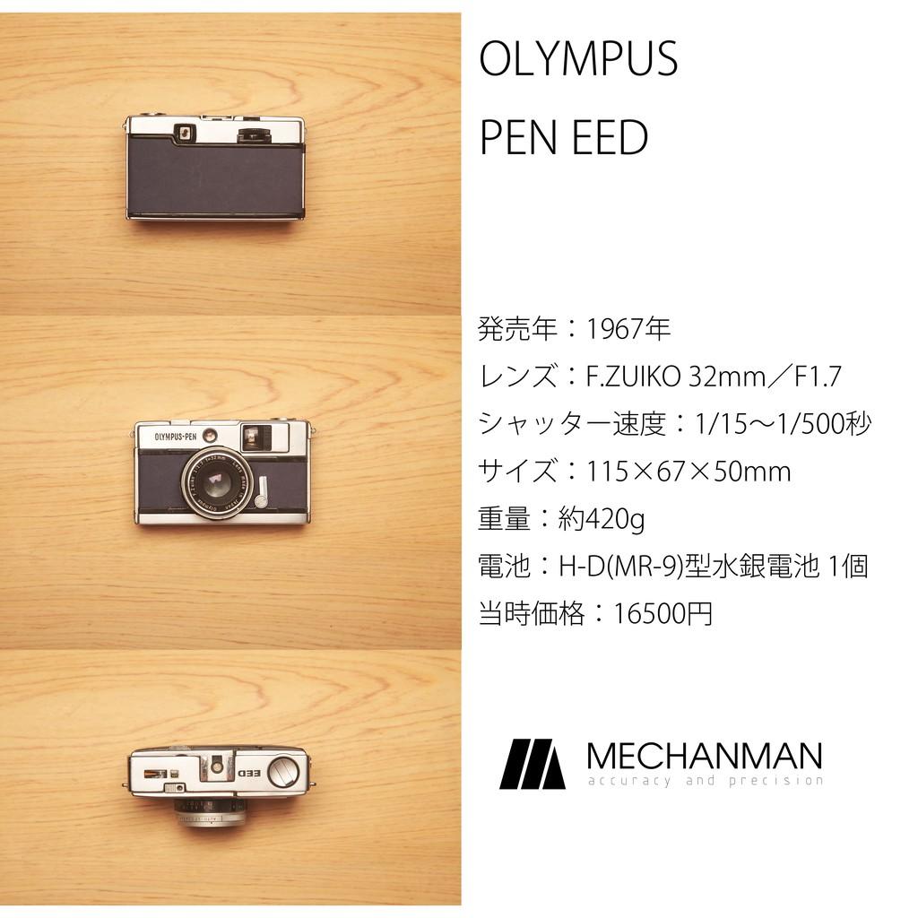 mechanman LAB吃底片的銀鹽老相機olympus eed(135底片半格片幅)