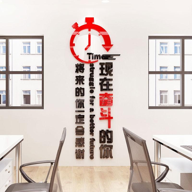 現貨勵志墻貼3d立體亞克力辦公室標語校園文化墻面貼紙背景墻裝飾布置