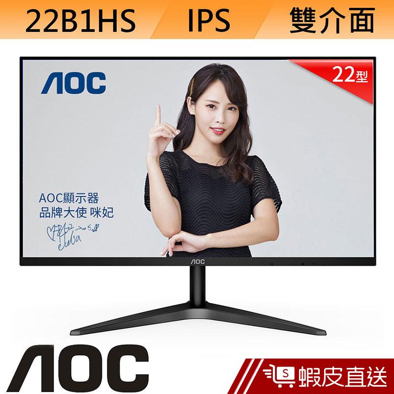 AOC 22B1HS 22型 IPS LCD 液晶螢幕 電腦螢幕 顯示器 蝦皮24h 刷卡 分期