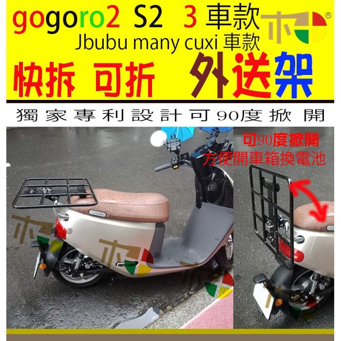 【木田】gogoro 2  gogoro 3 外送貨架 可折快拆外送架 熊貓 uber eats