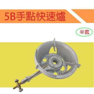 5B手點快速爐-快速爐電子快速爐噴火爐海產爐爐具單口爐