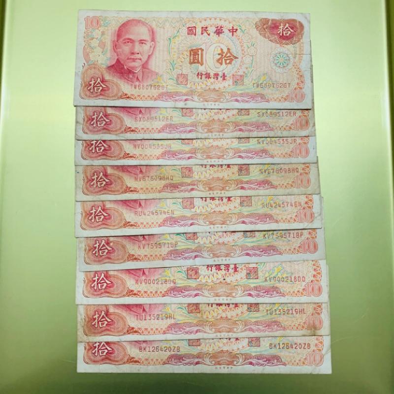 「每一張有塑膠保護套」六十五年台幣10元 七十年台幣1000元 難得 舊台幣 真鈔 舊鈔