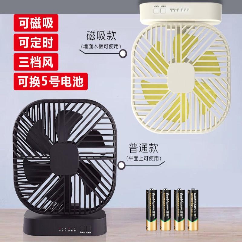 靜音風扇,裝5號電池,大風力可定時電風扇,風扇,usb風扇,插線小風扇,電池款5寸,迷你風扇 ,
