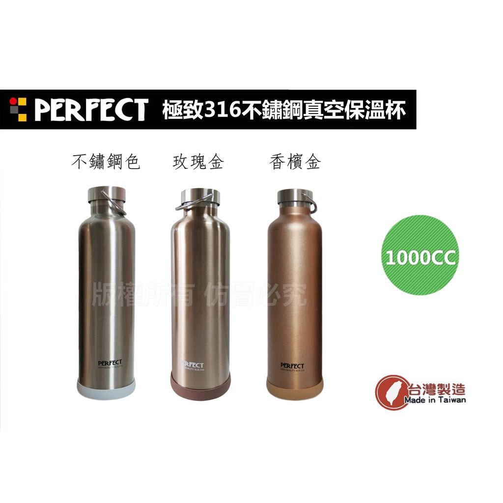 台灣製~理想牌 PERFECT 316極致不鏽鋼真空保溫瓶/單車壺1000CC/露營
