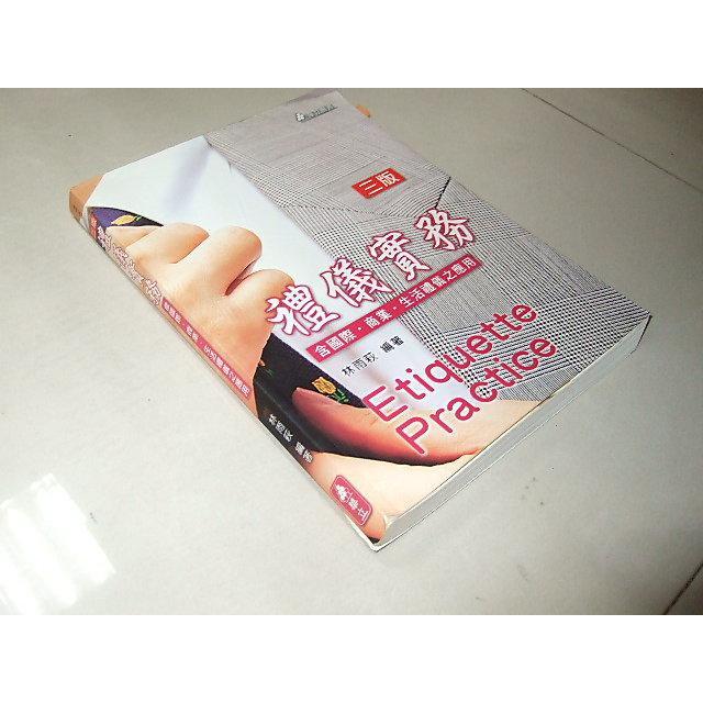 二手書i ~禮儀實務 含國際 商業 生活禮儀(第三版) 林雨萩 華立 9789577842916