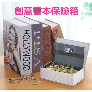 仿真書本保險箱保險櫃存錢箱收納盒小金庫鐵盒密碼盒子存錢罐儲蓄罐收納盒 桃園市
