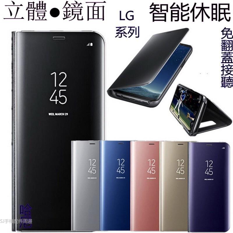 電鍍鏡面LG皮套防摔殼V50  V30 G8 G8S 保護殼K50  V40智慧免翻蓋接聽電話手機殼